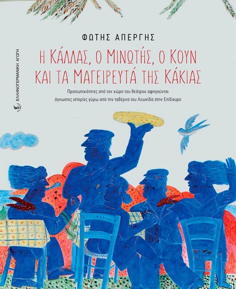 «Η Κάλλας, ο Μινωτής, ο Κουνκαι τα μαγειρευτά της Κάκιας»: Η Επίδαυρος μέσα από τις ιστορίες του