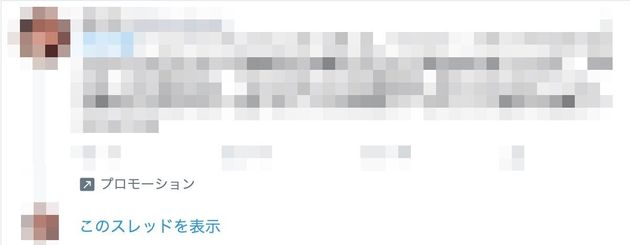 都知事選への立候補者の名前を出し、公約を紹介したツイートが「プロモーション」として表示されていた