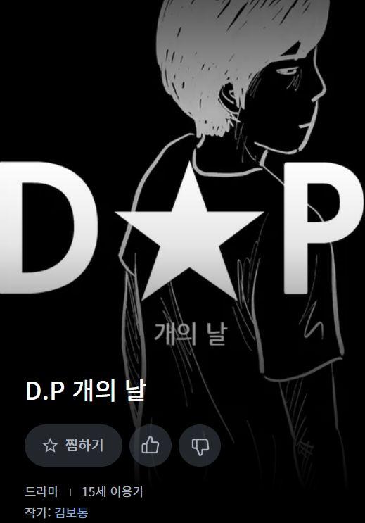 김보통 웹툰 'D.P-개의 날'이 넷플릭스에서 실사물로