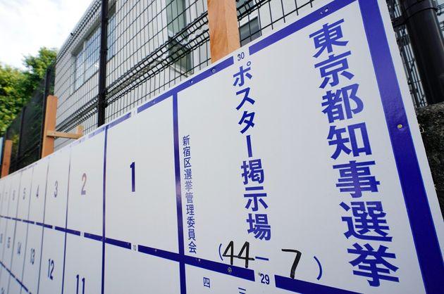 都知事選のポスター掲示場(東京都新宿区、6月15日撮影)