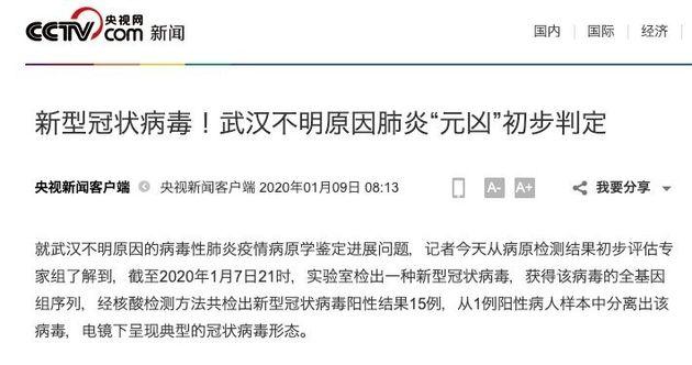 中国メディアに公式では初めて登場した「新型コロナ」の文字