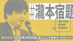 その日がきた。亡き瀧本哲史さんが約束した「6月30日にまた会おう」。伝説の講義が一夜限りの復活