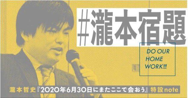 瀧本哲史さんの講義が一夜限り復活する。講義が全文公開されているnoteのサイトhttps://note.com/doourhomework/n/n2b78080bef8e