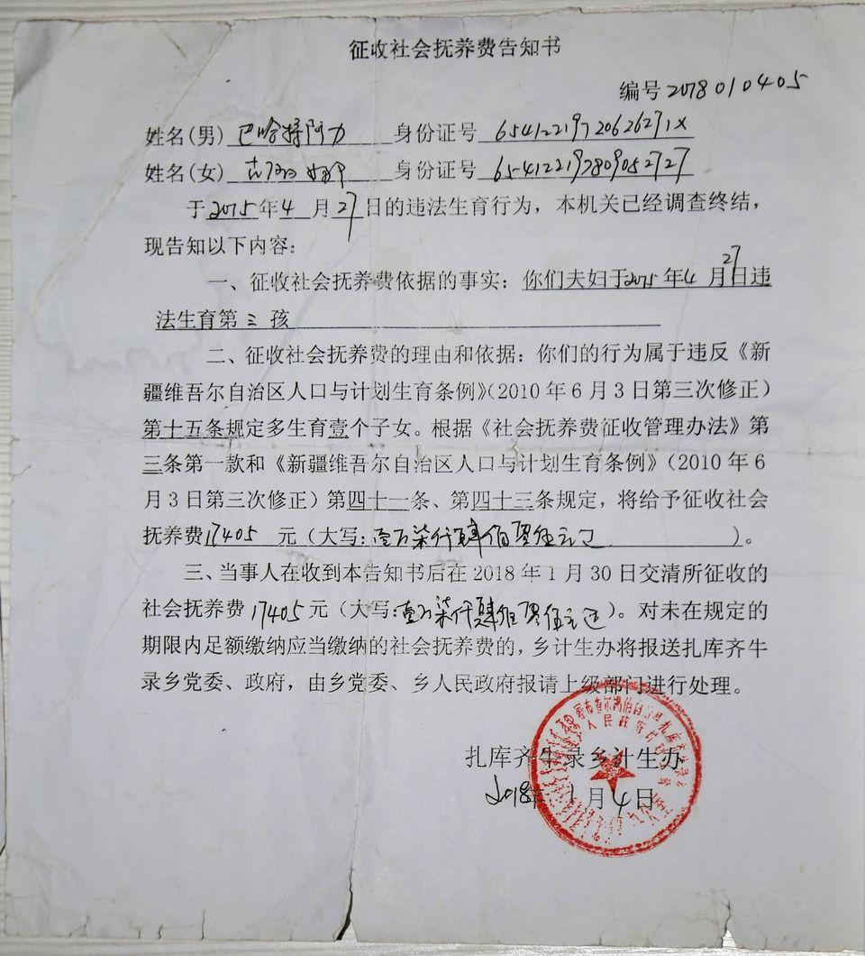 굴나르 우미르자씨가 중국 정부 당국으로부터 받은 '셋째 자녀 출산'에 대한 벌금 납부