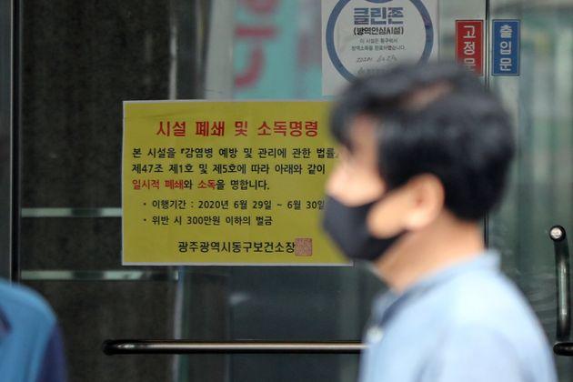 6월 30일 오전 광주 동구의 한 오피스텔이 신종 코로나바이러스 감염증(코로나19) 확진자가 방문한 것으로 확인돼 폐쇄돼