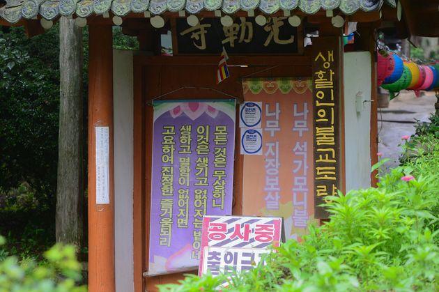 29일 오후 광주 동구 광륵사 문이 닫혀