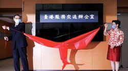 대만이 '홍콩 시민 이주 지원사무소'를