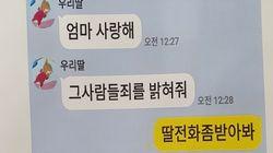 故 최숙현 선수가 전 소속팀으로부터 당한 가혹행위