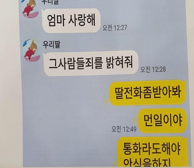 이용 의원이 공개한 최숙현 선수의 마지막 카카오톡