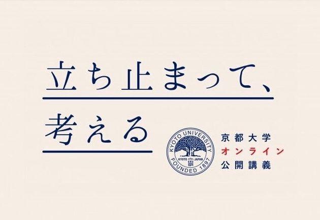 京都大学オンライン公開講座