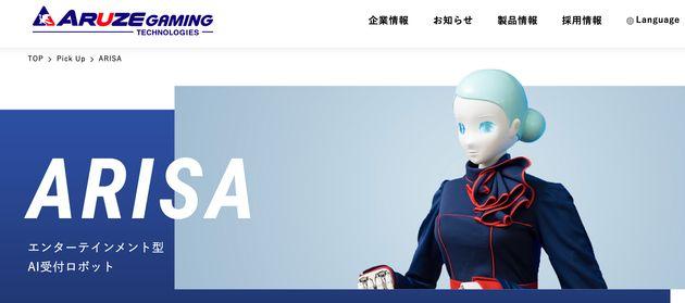 アルゼゲーミングテクノロジーズのAIロボット「ARISA」