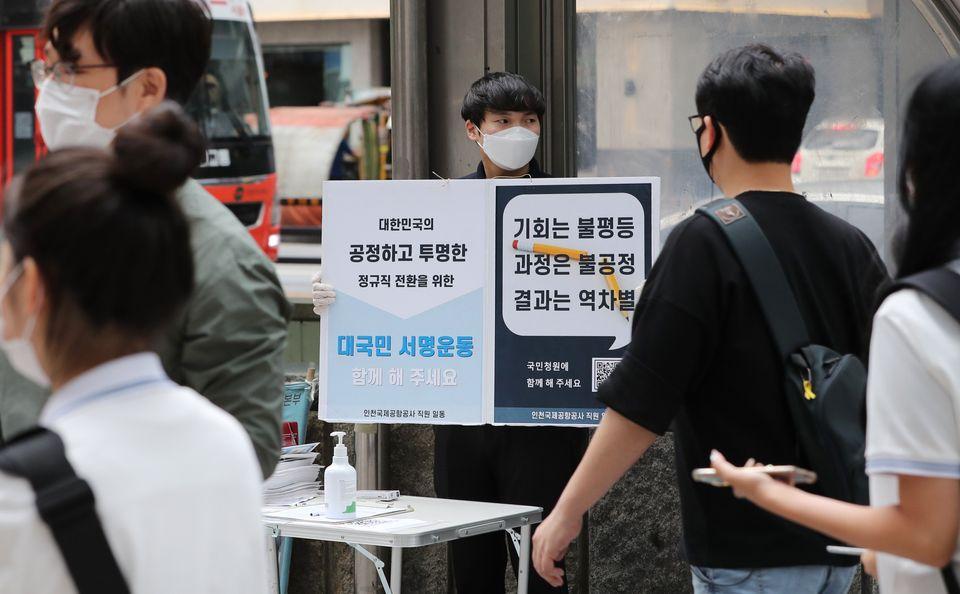 서울 마포구 홍대입구역에서 인국공 직원이 공정하고 투명한 정규직 전환을 위한 전단지를 배포하고