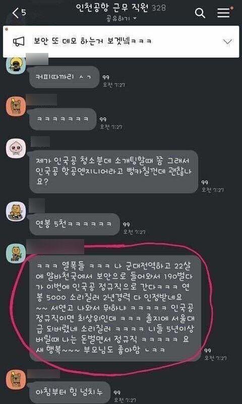'인천공항 근무 직원' 오픈채팅방에 올라온 익명