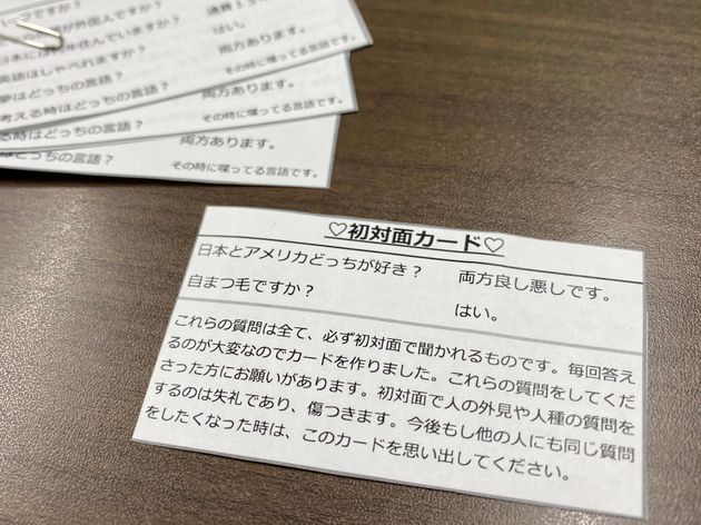 初対面カード