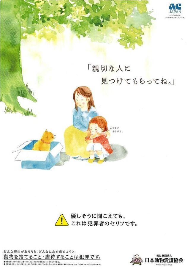 「犯罪者のセリフ」のポスター。日本動物愛護協会のFacbookより