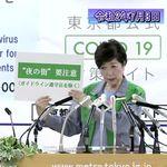 東京都で124人感染、2日連続で100人超え。小池百合子知事、新宿と池袋の「夜の街」関係者に早めの検査促す(新型コロナ)