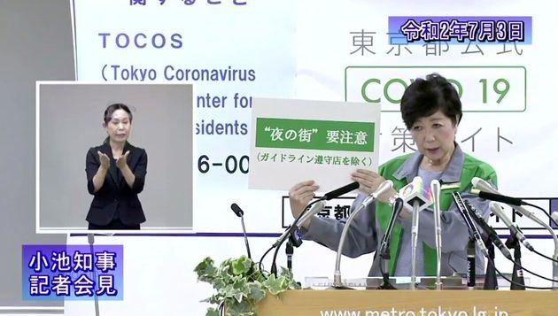 7月3日に記者会見する小池百合子氏。東京都の公式YouTubeチャンネルより。