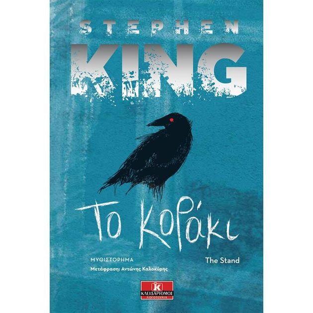 «Το Κοράκι» του Στίβεν Κινγκ πρώτη φορά στα ελληνικά χωρίς