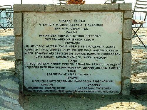 Μνημείο στο Πέτα, στην μνήμη των πεσόντων Φιλελλήνων στην μάχη του