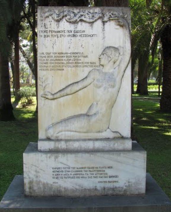 Το μνημείο των Γερμανών Φιλελλήνων στο Μεσολόγγι. Το όνομα του Στρατηγού Νόρμαν αναφέρεται