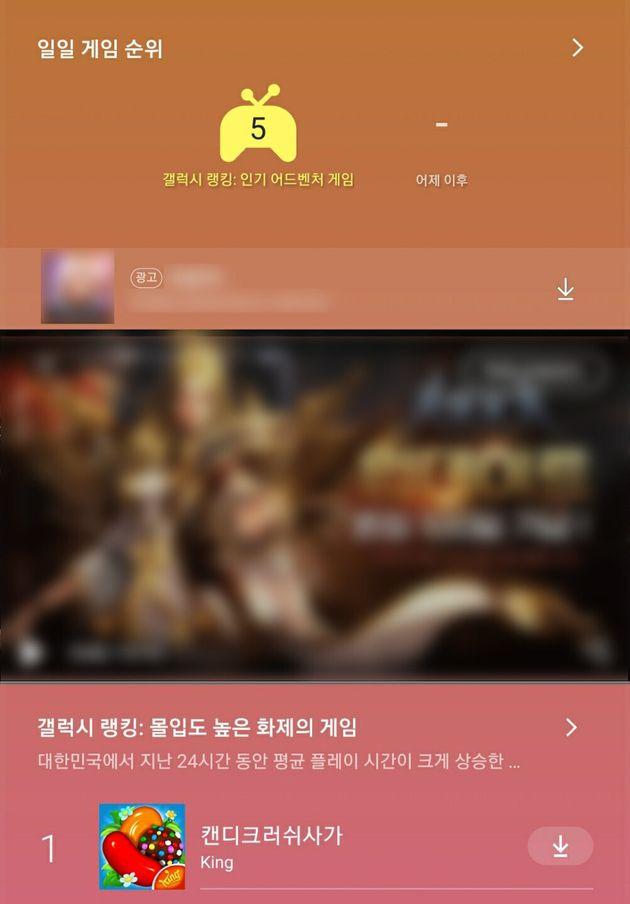 삼성 스마트폰 기본 앱 게임런처에 기존에도 존재하고 있던 광고. 화면 아래 쪽에 있어 앱 사용에 불편함은