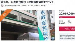 永寿総合病院へのクラウドファンディング、開始6日目で2000万円を突破。OB医師が企画