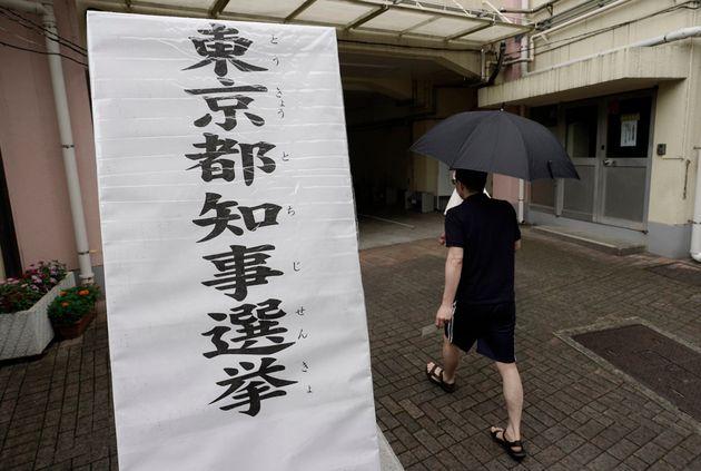 都知事選の投票所を訪れる有権者(東京都新宿区)
