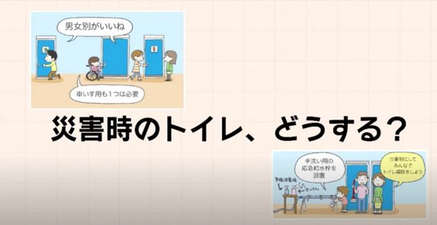 国土交通省は、災害時のトイレで注意すべきポイントを動画で配信している
