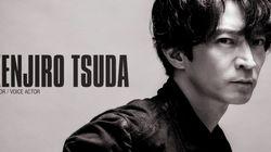 声優の津田健次郎さん、結婚し2児の父であると公表「公表しない方が安全を守れると」