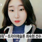韓国で22歳女子アスリートが自死 パワハラ・暴力で元監督ら3人を処分