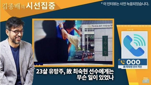 MBCラジオ「キム・ジョンベの視線集中」