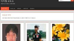 '범죄자 신상공개' 디지털 교도소가