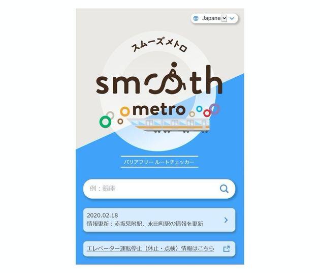 駅構内の段差はどこ?東京メトロの「スムーズメトロ」が教えてくれる。7月8日から提供