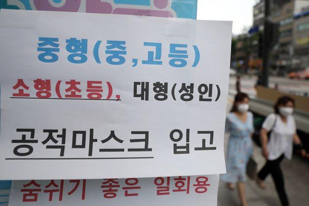 6월 서울 시내 한 약국에 붙어있는 공적 마스크 관련