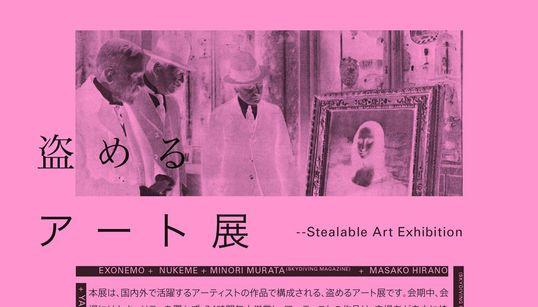 【盗めるアート展】非常事態宣言の解除後の反響は、主催者もびっくり。「イベントへの興味が沸いている」