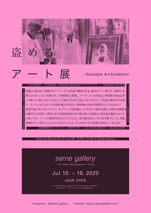 「盗めるアート展」の告知