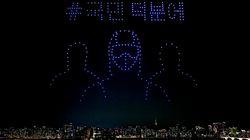 Cientos de drones sobrevuelan Corea del Sur para enviar un importante