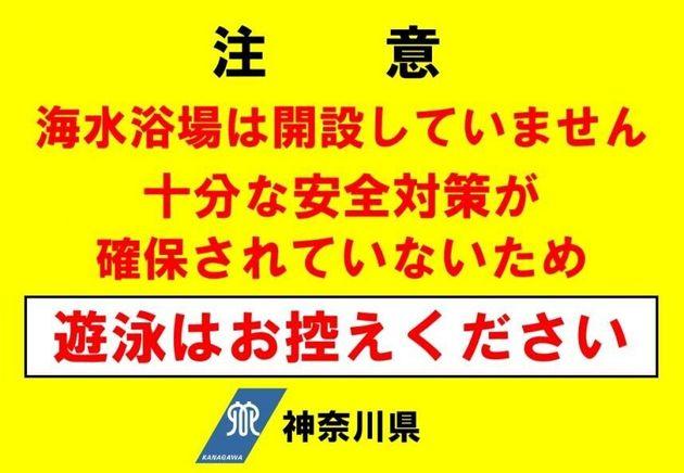 遊泳を控えるよう呼びかける神奈川県の注意書き