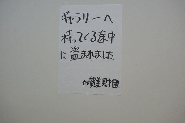 加賀美財団コレクション「Untitled」(2020年)