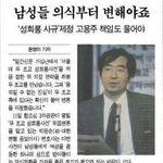 박원순 서울시장이 생전 성평등에 대해 했던 말들