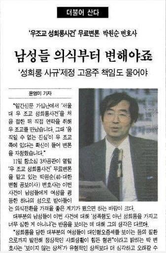 1995년 딩시 '서울대 우 조교 성희롱 사건' 피해자를 변호했던 박 시장의 인터뷰