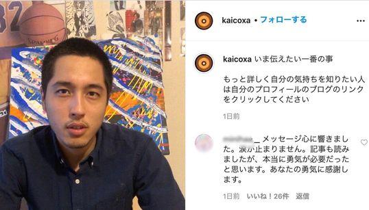 元テラハ・小林快さん、木村花さんの四十九日に想い寄せる。振り返る「一番の後悔」