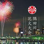 コロナで中止の「隅田川花火大会」、テレ東は