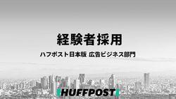 ハフポスト日本版は、広告系プランナー/インターネット広告運用担当者を募集します。