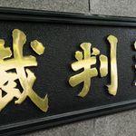 「手術直後の患者の胸舐めた」準強制わいせつ罪に問われた乳腺外科医に逆転有罪 東京高裁