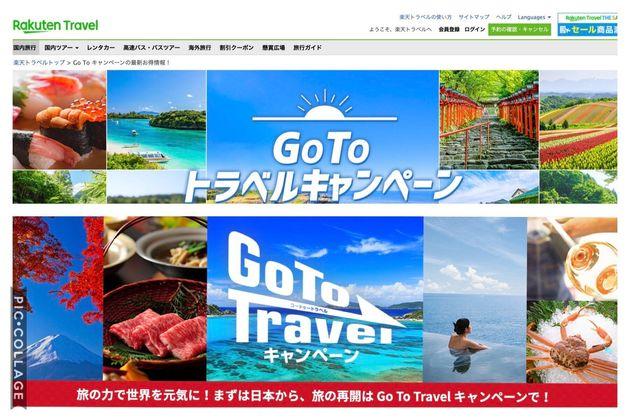 Go To トラベルについて案内する旅行会社のサイト