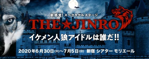 『THE★JINRO-イケメン人狼アイドルは誰だ!!-』