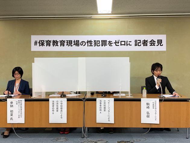 日本版DBSの創設を求める記者会見