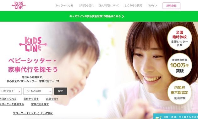 キッズライン公式サイト