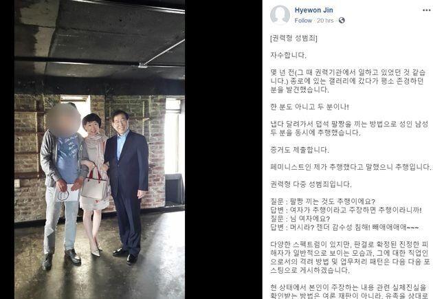 현직 여성 검사가 박원순 성추행 피해 고소인을 조롱하는 글을
